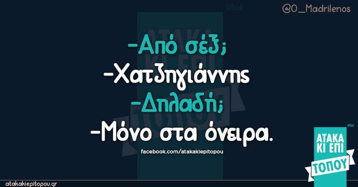 -Χατζηγιάννης