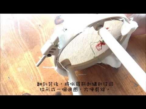 與你分享如何利用Sew Mate 俄羅斯刺繡針來表現雛菊繡的技法. To share with you the technique of Lazy Daisy Stitch by Sew Mate Punch Needle. 更多俄羅斯刺繡工具材料與參考書籍, 請上 http://www.sewmate.com....