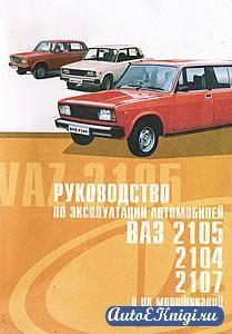 Руководство по эксплуатации автомобилей ВАЗ 2104, 2105, 2107 и их модификаций