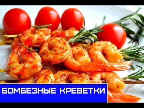 Вкусные Креветки к Пиву, 2 Способа Приготовления, Жареные и Вареные