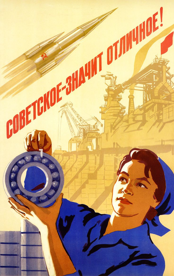 Soviet space program propaganda poster 19