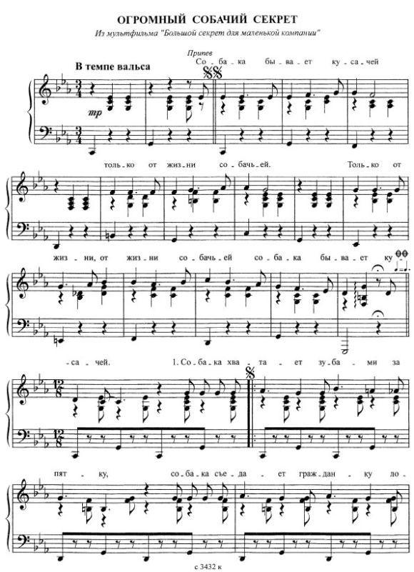 Детские ноты для песни синтезатора