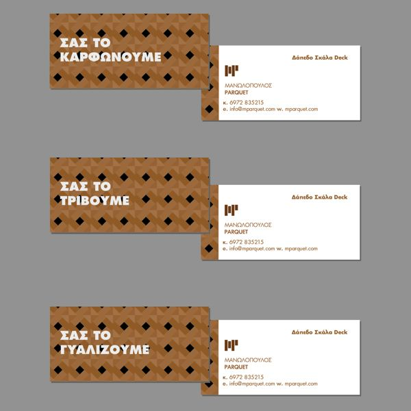 Manolopoulos Parquet Branding by Thodoris Manolopoulos, via Behance