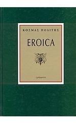 http://www.protoporia.gr/eroica-dem-p-122396.html