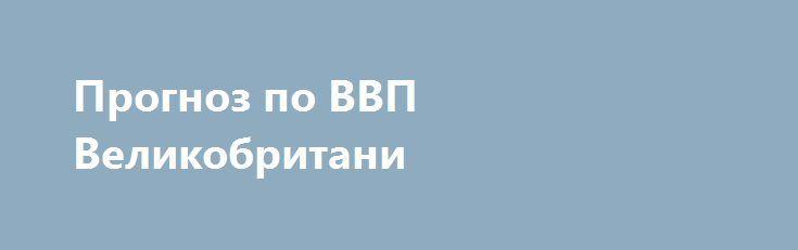 Прогноз по ВВП Великобритани http://krok-forex.ru/news/?adv_id=9380 Экспертный анализ, 12 сентября: Экономисты Bank of America Merrill Lynch улучшили прогноз по ВВП Великобритании на 2016-2017 годы, хотя и дали понять, что не считают благоприятными экономические перспективы страны из-за развода с Евросоюзом, несмотря на некоторые позитивные данные в последнее время. По мнению банка, британская экономика сможет избежать рецессии после Brexit, однако темпы роста сильно замедлятся. Прогноз…