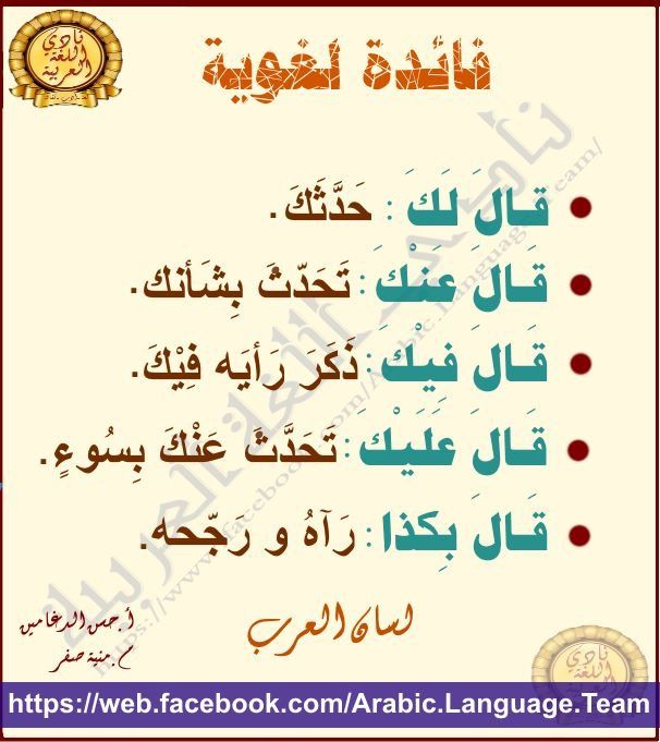 Pin By Soso On فوائد لغوي ة Learn Arabic Language Learning Arabic Arabic Language