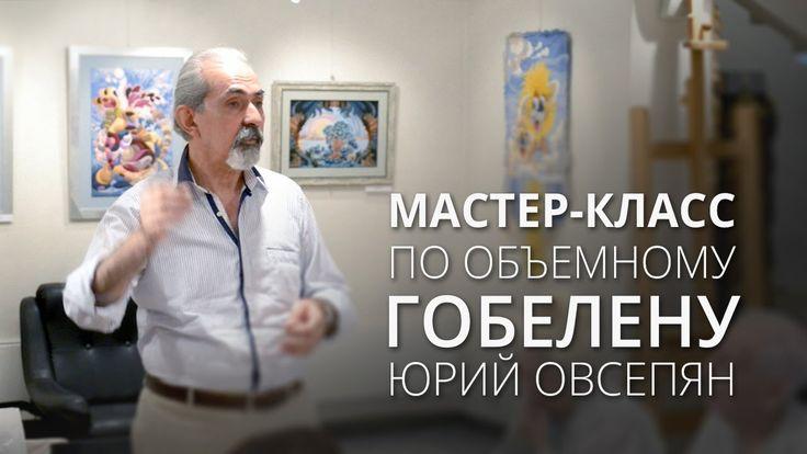 Мастер-класс по объемному гобелену (Юрий Овсепян - народный мастер Армении)