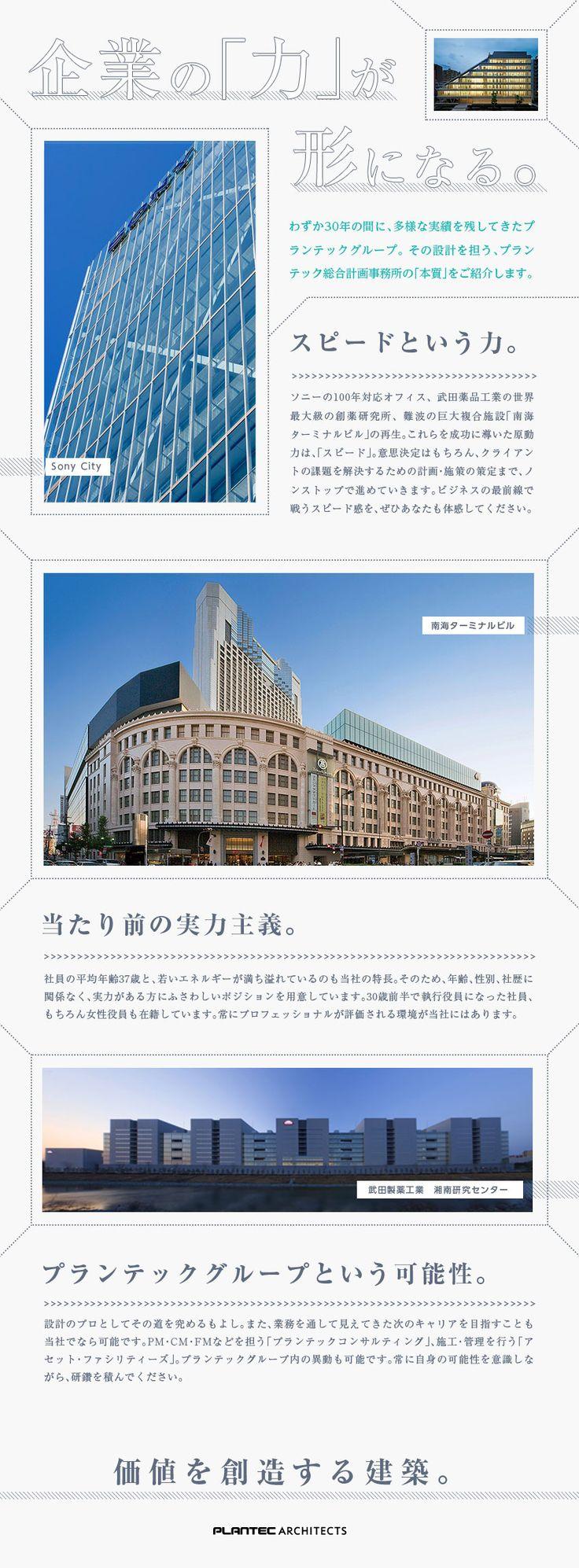 株式会社プランテック総合計画事務所(プランテックグループ)/建築設計(意匠・構造・設備・内装/資格保有者は優遇)の求人PR - 転職ならDODA(デューダ)