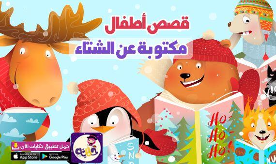 قصص تعليمية للاطفال مصورة قصة عن نظافة البيئة بالعربي نتعلم In 2021 Character Fictional Characters Pikachu