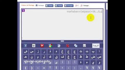 Utiliser ce clavier arabe virtuel http://www.clavier-arabe.info pour écrire vos texte en Arabe avec ce clavier Arabe;clavier arabe virtuel, clavier arabe, clavier en Arabe, clavier Arabe 2015, clavier arabe 2016, clavier arabe 2017