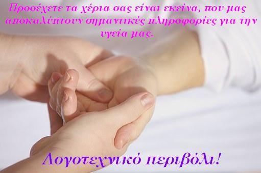 Λογοτεχνικό περιβόλι!: Προσέχετε τα χέρια σας είναι εκείνα, που μας αποκα...
