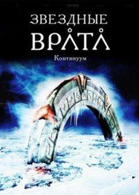 Звездные Врата: Континуум / Stargate: Continuum / 2008 / ПМ / BDRip (1080p) :: Кинозал.ТВ