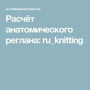 Расчёт анатомического реглана: ru_knitting