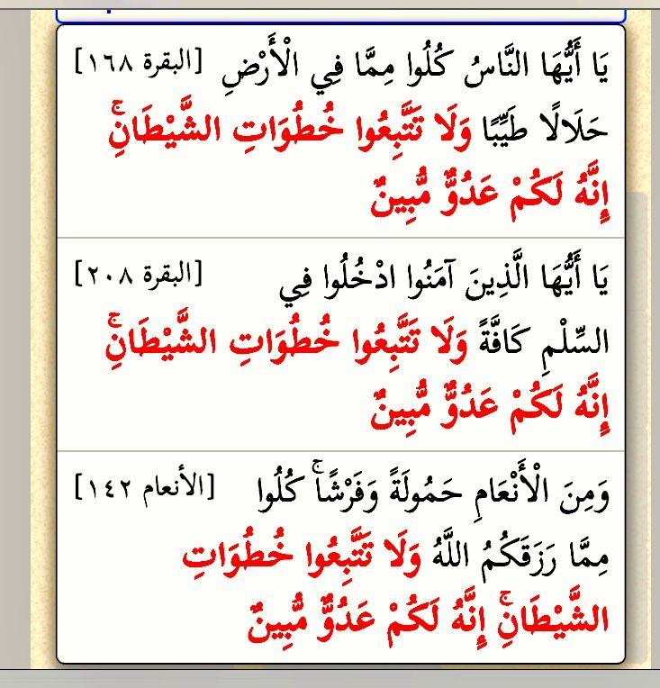 البقرة ١٦٨ البقرة ٢٠٨ ولا تتبعوا خطوات الشيطان إنه لكم عدو مبين مع الأنعام ١٤٢ ثلاث مرات في القرآن Math Quran Math Equations
