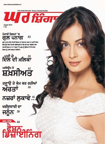 Ghar Shingar Magazine