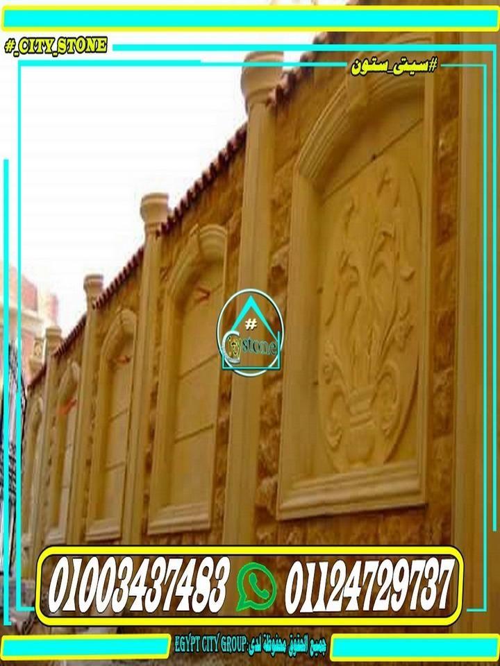 اسوار منازل فخمة Egypt City Mirror
