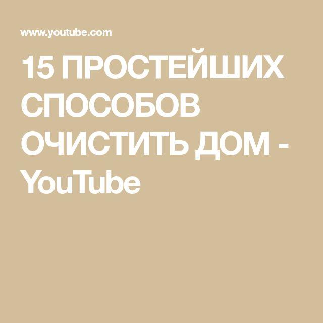 15 ПРОСТЕЙШИХ СПОСОБОВ ОЧИСТИТЬ ДОМ - YouTube