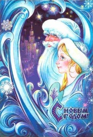 "Russian vintage New Year's postcard. 1983. Artist N. Korobova. The inscription is: ""Happy New Year!"" Grandfather Frost (a kind of Santa) and his granddaughter Snegurochka (a kind of Snow Maiden). #Russian #art #vintage #postcards"