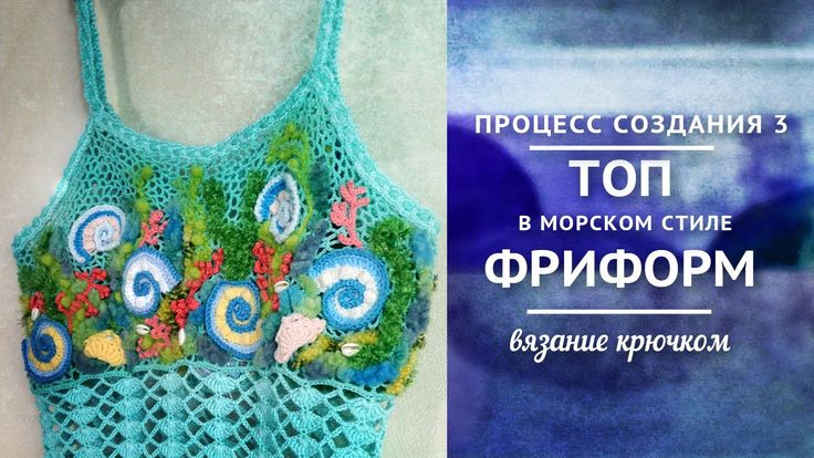 🐬 Вязание летнего топа в морском стиле 🐬 Три секрета вязания крючком.