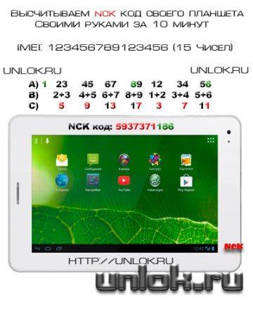 Бесплатная Разблокировка планшета Мегафон login 2 MT3A | МТС 970 972 982 МТС 978 Разблокировка, разлочка