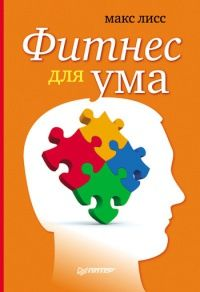 Книга Фитнес для ума