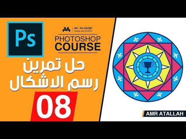 08 حل تمرين رسم الاشكال كورس فوتوشوب Photoshop Course L Task 1 Solution Photoshop Course Photoshop Design