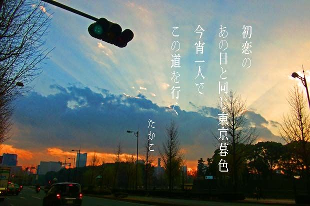 短歌 依田多賀子 初恋の あの日と同じ 東京暮色…