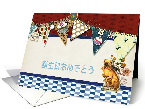 121 best images about Foreign Language Birthday Paper Greeting – Japanese Happy Birthday Card