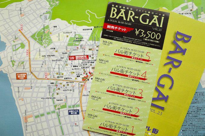 バル街のチケットと地図「函館西部地区バル街2015秋のバル街」