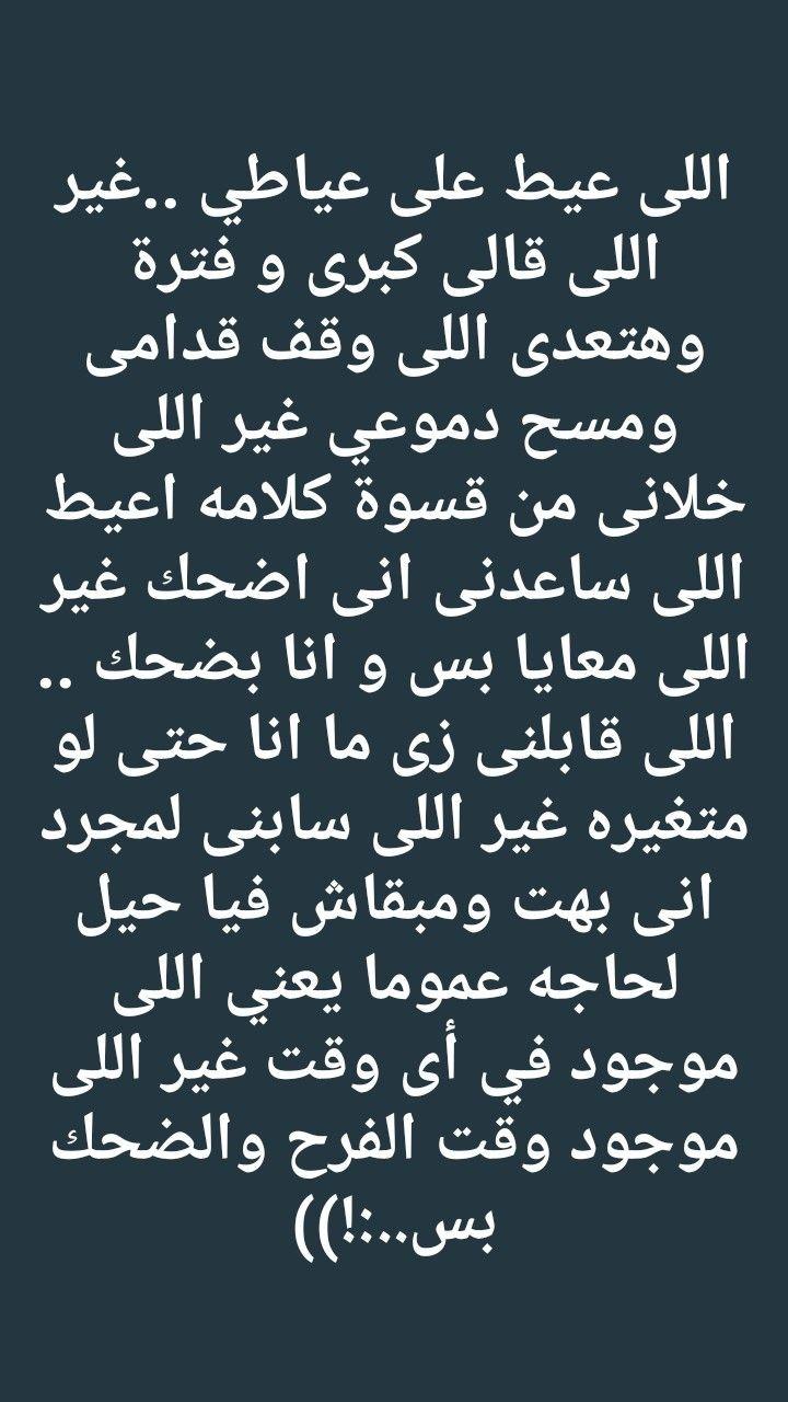 حالات واتس اب Quotes For Book Lovers Funny Arabic Quotes Words Quotes
