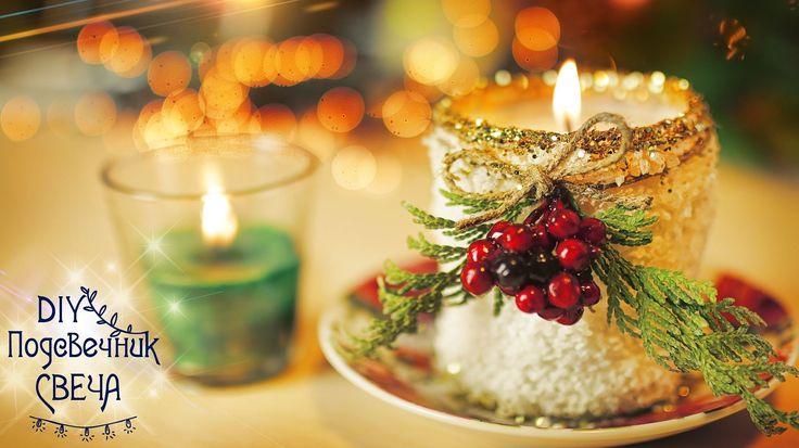 DIY Подсвечник и Соевые СВЕЧИ Easy Holiday Decor Ideas