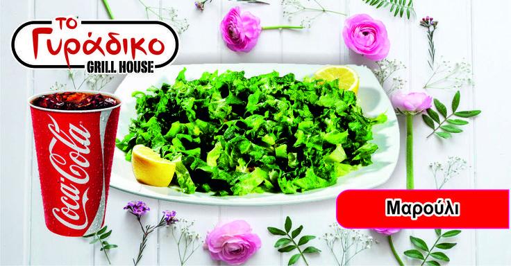 Θέλεις κάτι ελαφρύ, δροσιστικό & ότι πρέπει για τη σιλουέτα σου; Τότε μια σαλάτα από φρέσκο μαρουλάκι, ελαιόλαδο & λεμόνι είναι ότι καλύτερο