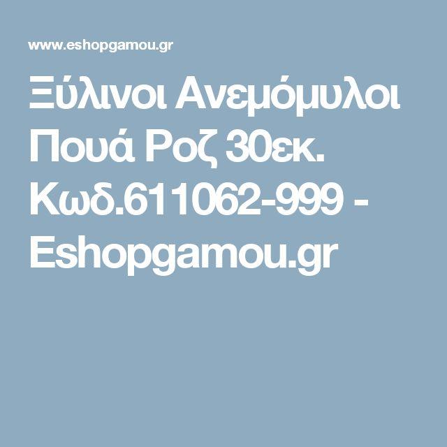Ξύλινοι Ανεμόμυλοι Πουά Ροζ 30εκ. Κωδ.611062-999 - Eshopgamou.gr