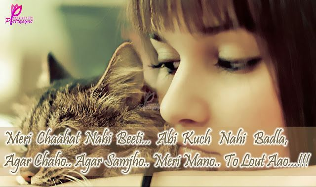 Shayri In English Google Search Quotes T English: Poetry: Sad Love Poetry SMS In Urdu With Sad Mood Pictures