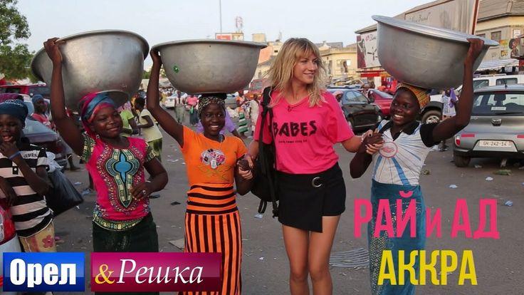 Орел и решка. Рай и Ад - Адская Аккра | Гана (1080p HD)