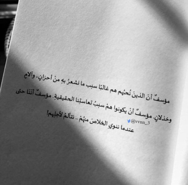 عبارات من ك تب Vvnn 3 Twitter Positive Notes Words Arabic Words