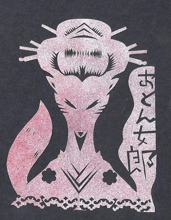 おとん女郎(Oton Joro)/The Lady Oton