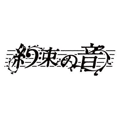 """""""約束の音"""" Thursday: CKS 2014.7.31"""