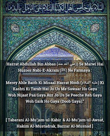 Ahle bait se Mohabbat. More info visit. http://www.islamic-web.com/category/prophet-family/