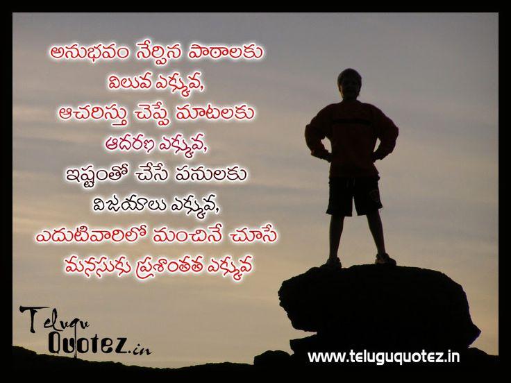 Quotes On Love And Life In Telugu: Teluguquotez.in: Telugu Motivational Life Quotes