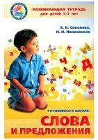 Готовимся к школе: Слова и предложения. Развивающая тетрадь для детей 5-7 лет