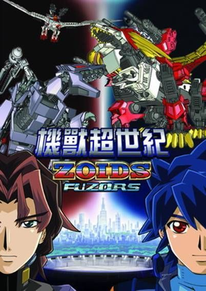 Zoids Fuzors (ゾイド フューザーズ Zoido Fyūzāzu) is the third Zoids series. The series is 26 episodes long, however, the show had an unsuccessful U.S. broadcast, and was eventually canceled after 13 episodes.
