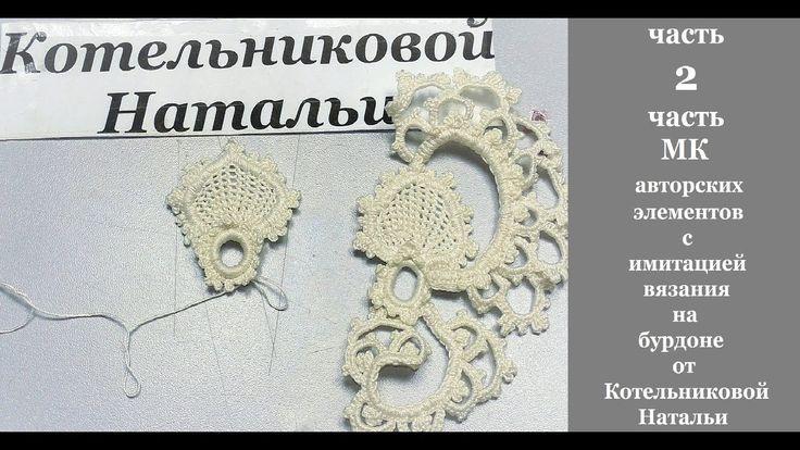 2ч МК авторских элементов с имитацией вязания на бурдоне от Котельниково...