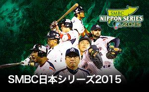 SMBC日本シリーズ2015