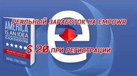 Empowr на Русском - Как поставить максимальную оптимизацию по заработку и подключить PayPal ( часть 11 )