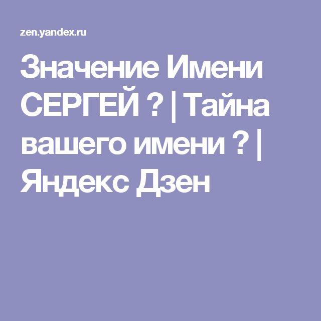 Значение Имени СЕРГЕЙ 👨 | Тайна вашего имени ♌ | Яндекс Дзен