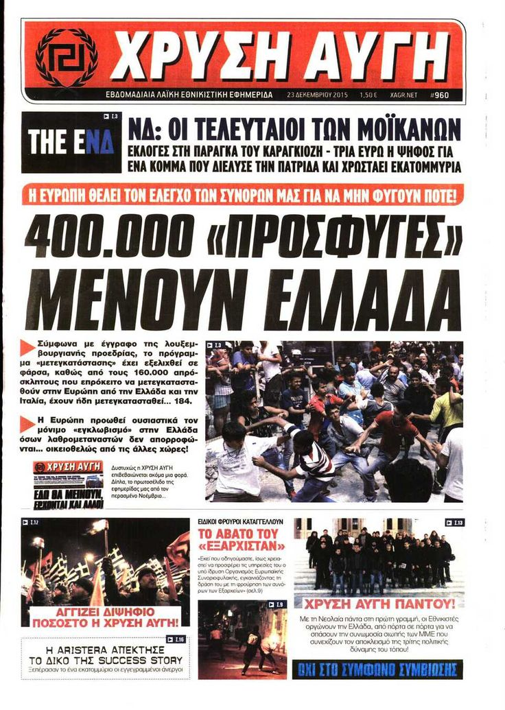 Εφημερίδα ΧΡΥΣΗ ΑΥΓΗ - Τετάρτη, 23 Δεκεμβρίου 2015