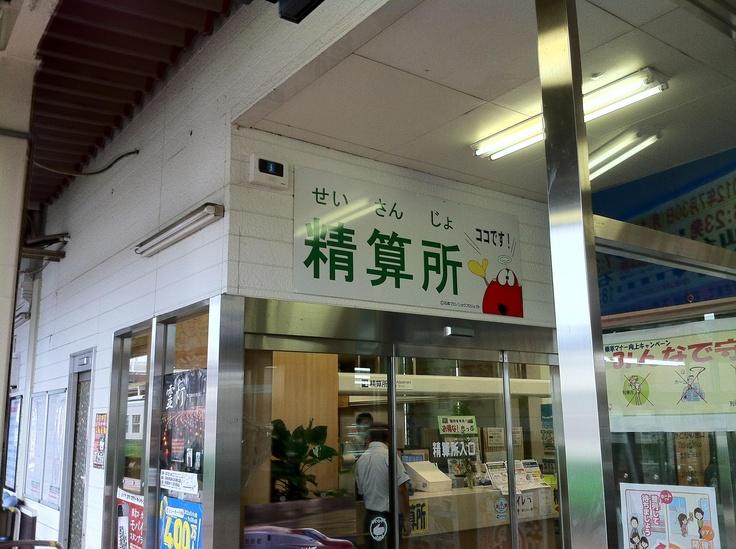 石巻駅 精算所にも石ノ森章太郎のキャラクターが描かれています。