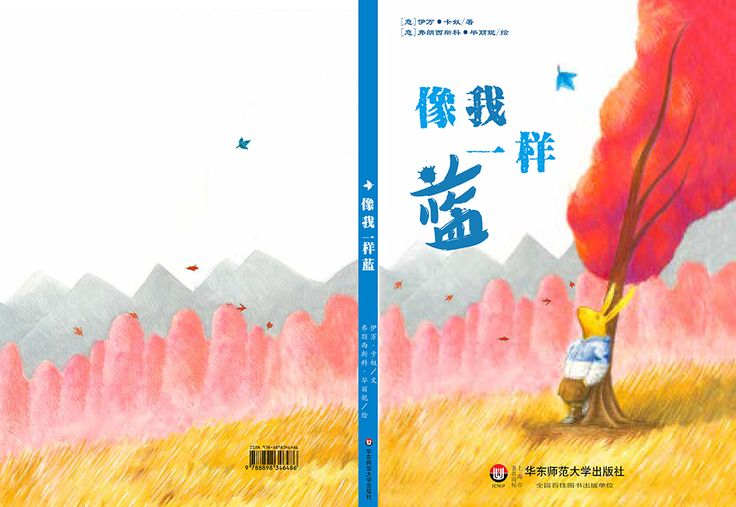 © Ivan Canu e Francesco Pirini, the chinese edition by Shangai elegant people books co., 2017 #literature #picturebook #illustration #childrensillustration #childrensbook #rabbit #yellow #blu #tolerance #peace #friendship