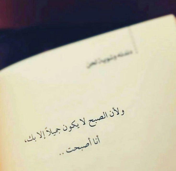 يا شمس عمري Morning Text Messages Arabic Love Quotes Words Quotes
